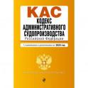 Кодекс административного судопроизводства Российской Федерации. Текст с последними изменениями и допополнениями на 2020 год