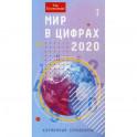 Мир в цифрах - 2020