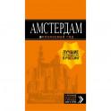 Амстердам: путеводитель+карта. 6-е изд., испр. и доп.