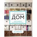 Мой идеальный дом: 166 лайфхаков. Полное руководство по организации пространства дома (новое оформление)