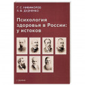 Психология здоровья в России: у истоков. Учебное пособие