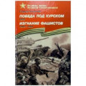 Победа под Курском. 1943. Изгнание фашистов. 1943-1944