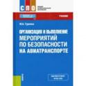 Организация и выполнение мероприятий по безопасности на авиатранспорте. Учебник