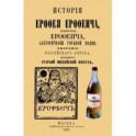 История Ерофея Ерофеича, изобретателя Ерофеича, алегорически горькой водки