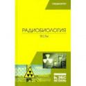 Радиобиология. Тесты. Учебное пособие