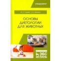 Основы диетологии для животных. Учебное пособие