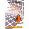 Теория автоматического управления в примерах и задачах с решениями в MATLAB. Учебное пособие