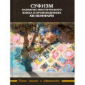 Суфизм: развитие мистического языка в произведениях ан-Ниффари. Книга предстояний