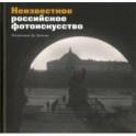 Неизвестное российское фотоискусство. Сборник статей