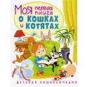 Моя первая книга о кошках и котятах. Детская энциклопедия