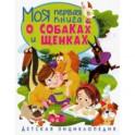 Моя первая книга о собаках и щенках. Детская энциклопедия