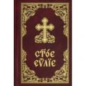 Святое Евангелие на церковнославянском языке (с зачалами, карманный формат)