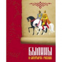 Былины о богатырях русских