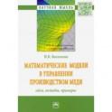 Математические модели в управлении производством меди: идеи, методы, примеры