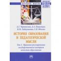 История образования и педагогической мысли. В 3-х томах. Том 3. Правовое регулирование государствен.