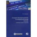 Государственный контракт в гражданском праве России: проблемы теории и практики. Монография
