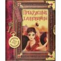 Сказочная энциклопедия. Прекрасные танцовщицы