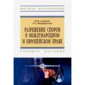 Разрешение споров в международном и европейском праве. Учебное пособие