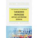 Таможенное оформление морских контейнерных перевозок