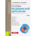 Основы медицинской цитологии. (Бакалавриат, специалитет). Учебник