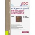 Международный финансовый менеджмент. (Магистратура). Учебник