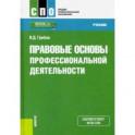 Правовые основы профессиональной деятельности. (СПО). Учебник