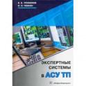 Экспертные системы в АСУ ТП. Учебник