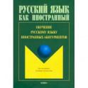 Обучение русскому языку иностранных абитуриентов