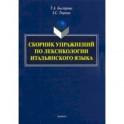 Сборник упражнений по лексикологии итальянского языка