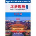 Chinese Course (3Ed Rus Version) SB 3A