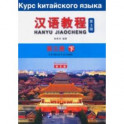 Chinese Course (3Ed Rus Version) SB 3B