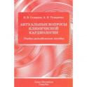 Актуальные вопросы клинической кардиологии.Учебно-методическое пособие