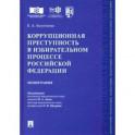 Коррупционная преступность в избирательном процессе Российской Федерации