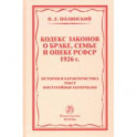 Кодекс законов о браке, семье и опеке РСФСР 1926 года. история и характеристика. Текст