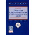 Классические и неклассические логики в историко-философском аспекте: основные принципы и пон. Уч пос