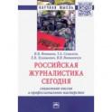 Российская журналистика сегодня: социальная миссия и профессиональное мастерство