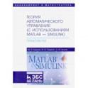 Теория автоматического управления (с использованием MATLAB-SIMULINK). Практикум. Учебное пособие