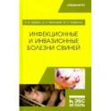 Инфекционные и инвазионные болезни свиней. Учебное пособие