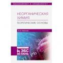 Неорганическая химия. Теоретические основы. Учебник