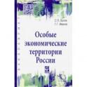 Особые экономические территории России. Учебное пособие