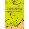Очерк теории персидского языка. Том 1