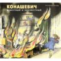 Конашевич: известный и неизвестный