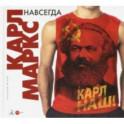 Карл Маркс навсегда. К 200-летию со дня рождения