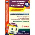 Окружающий мир. 3 класс. Рабочая программа и система уроков по учебнику А. А. Плешакова (+ CD)