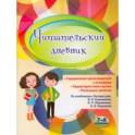 Читательский дневник. 7-8 классы. Содержание произведений с отзывами. Характеристики героев