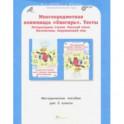 Многопредметная олимпиада Снегирь. 3 класс. Методическое пособие. Выпуск 1. ФГОС