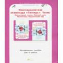 Многопредметная олимпиада Снегирь. 4 класс. Методическое пособие. Выпуск 1. ФГОС