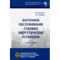 Вахтенное обслуживание судовых энергетических установок. Учебное пособие