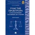 Участие прокурора в рассмотрении уголовных дел судами