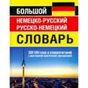 Большой немецко-русский русско-немецкий словарь 380 000 слов и словосочетаний с двусторонней практич